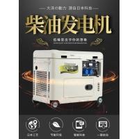 箱体式8千瓦柴油发电机