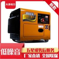 大泽动力5kw柴油发电机