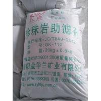 食品添加剂珍珠岩 珍珠岩助滤剂