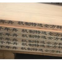武漢千年舟板材