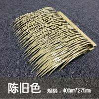 仿真茅草瓦 铝制茅草材料