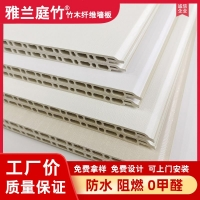 装修材料白色护墙板竹木纤维生态木墙吊面集成墙板