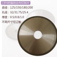 CBN(立方氮化硼)切割片