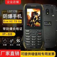 定制KT158-S防爆手机 防爆手机 煤矿防爆手机