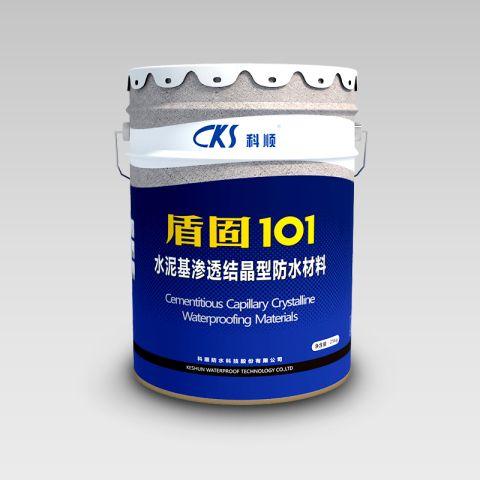 KS-101盾固101水泥基渗透结晶型防水材料