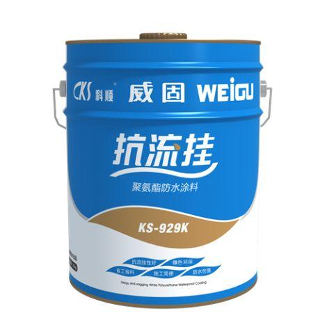KS-929K抗流挂单组分聚氨酯防水涂料