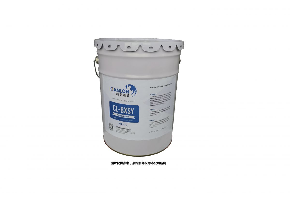 CL-BXSY丙烯酸盐灌浆材料