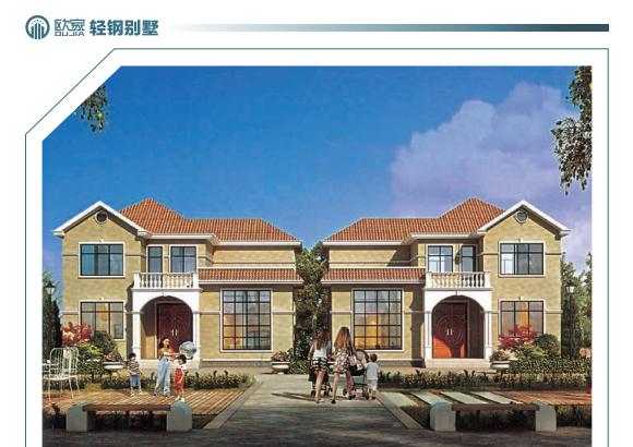 科建鑫材 生產輕鋼別墅工廠 歐家輕鋼別墅顛覆傳統建房