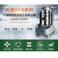 大功率工业吸尘器  干湿多用型吸尘设备 吸铁屑