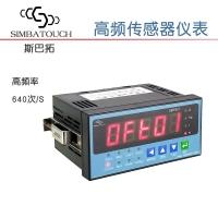 高頻率稱重傳感器壓力顯示控制器SBT951斯巴拓