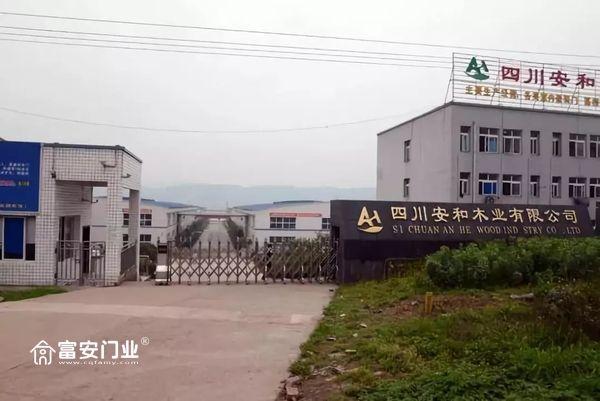 重庆富安木门:厂区正门