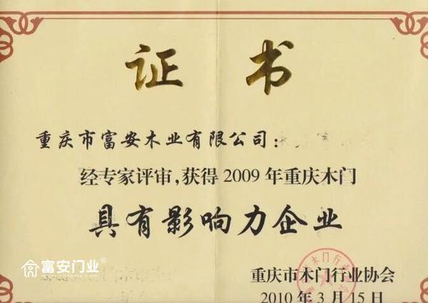 重庆富安木门:2009具有影响力企业荣誉证书