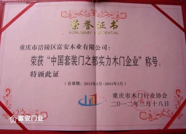 """重庆富安木门:荣获""""中国套装门之都实力木门企业""""称号荣誉证书"""