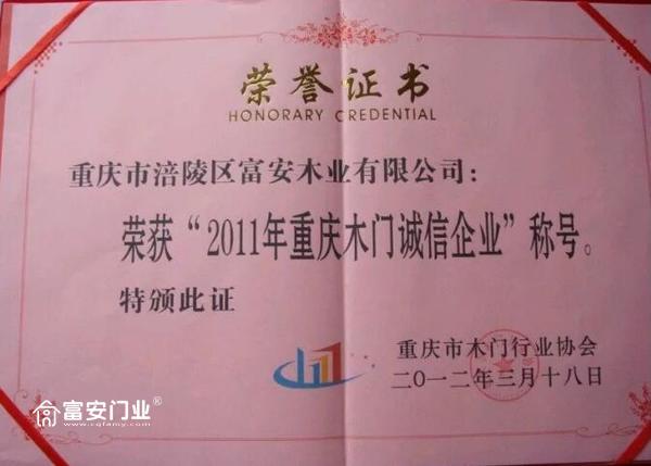 """重庆富安木门:荣获""""2011年重庆木门诚信企业""""称号荣誉证书"""