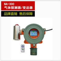 NA-300可燃气体探测器(显示和声光选配)
