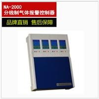 NA-2000氣體報警控制器
