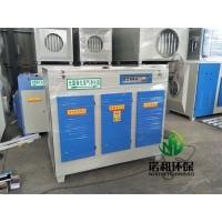 光解光触媒废气净化器设备供应有机废气voc治理