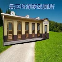 环保公共卫生间|移动厕所——景区移动生态厕所
