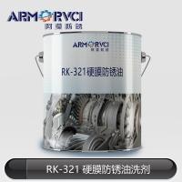 天津金屬件封存防銹油 硬膜防銹油洗劑 阿莫新材料