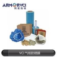 天津機床設備防銹膜 防氧化拉伸膜定制 阿莫新材料