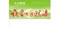 中山大自然漆艺术漆正在云南省招商中