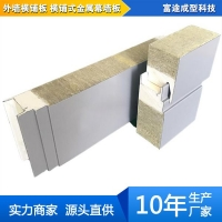 外墙横铺板|彩钢岩棉横铺板
