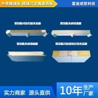 广东防火横装岩棉夹芯板/PU聚氨酯封边金属面岩棉夹芯板