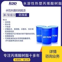 KDD 木材防涨筋水性木器封闭底漆用热塑性丙烯酸树脂封闭性好