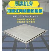 質惠機房布線扣槽地板的特點安裝