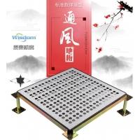 陜西全鋼防靜電通風地板 鋁合金防靜電架空地板