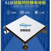 西安硫酸钙防静电地板 硫酸钙活动地板安装