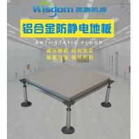 陕西全铝防静电地板厂家 铝合金防静电地板价格