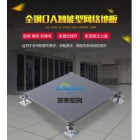 银川网络活动地板 扣槽网络活动地板价格 厂家出售