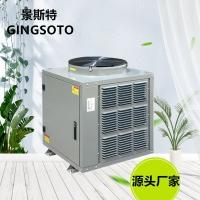 景斯特3P空气能热水器