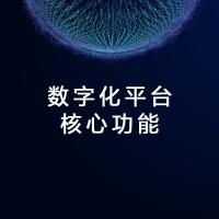 数字化+直播(核心功能介绍)