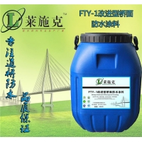 fyt-1橋梁防水涂料廠家配送、專業橋梁防水層施工廠家