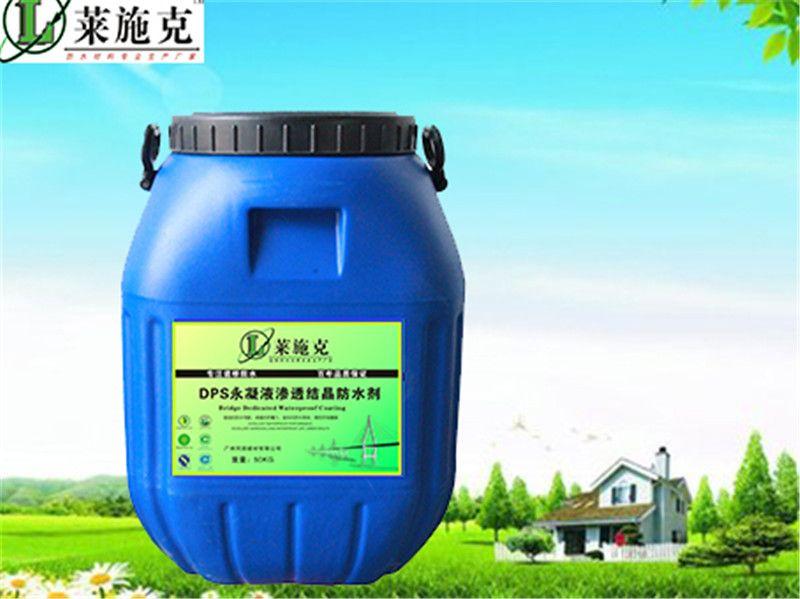 DPS永凝液厂家原材料供货
