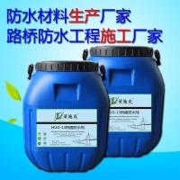 HUG-13桥面防水剂-路桥防水涂料生产厂家