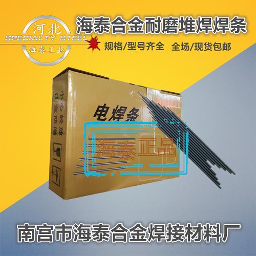 TDM-8耐磨焊条 碳化钨堆焊焊条