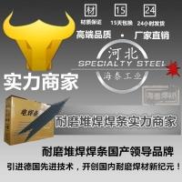 碳化钨耐磨焊条 D707/D717/D708耐磨堆焊焊条