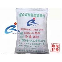 广西超白超细轻质碳酸钙 PVC管材填充专用碳酸钙 活性纳米型