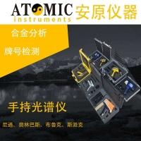 北京安原仪器重金属检测仪X荧光光谱仪土壤筛查