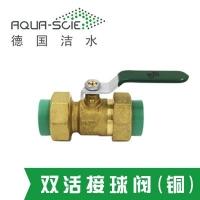 德国洁水-原装进口管道配件-双活接球阀(铜)