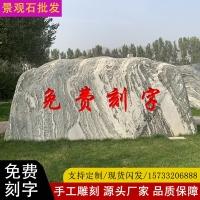 泰山石晚霞红景观石企业村庄标志石曲阳磊泰