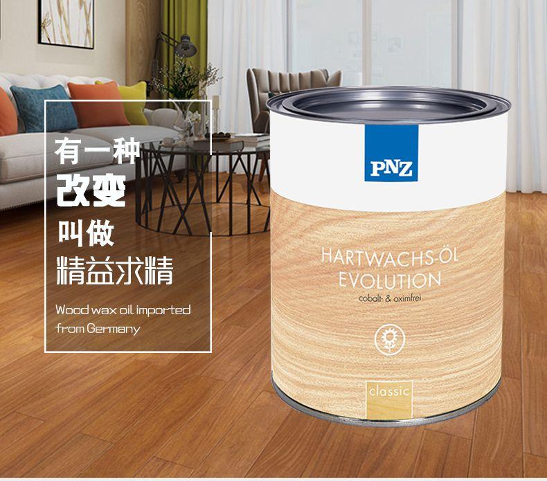 木蜡油什么牌子好,德国原装进口pnz食品级木蜡油