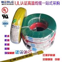 鐵氟龍高溫電線UL1330認證線生產批發直銷