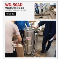 交流電直流電兩用吸沙子石子工業吸塵器WD-50AD