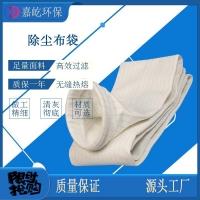 嘉屹环保三防涤纶针刺毡布袋-拒水防油防静电布袋滤袋