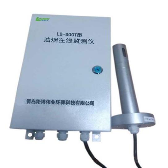 油煙排放濃度在線連續監測的新型產品