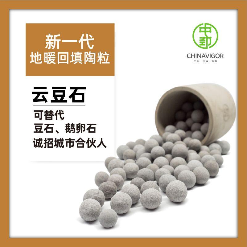 地暖回填层**骨料云豆石混凝土 轻质高强 保温蓄热 不伤暖管